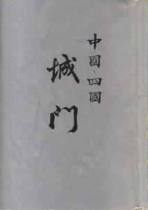 中国四国城門1