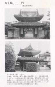 中国四国城門8
